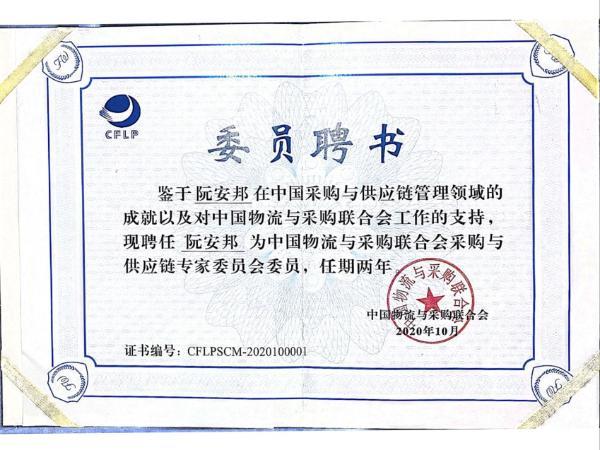 职称:阮安邦博士受聘为中国物资联合会采购与供应链专家委员会委员