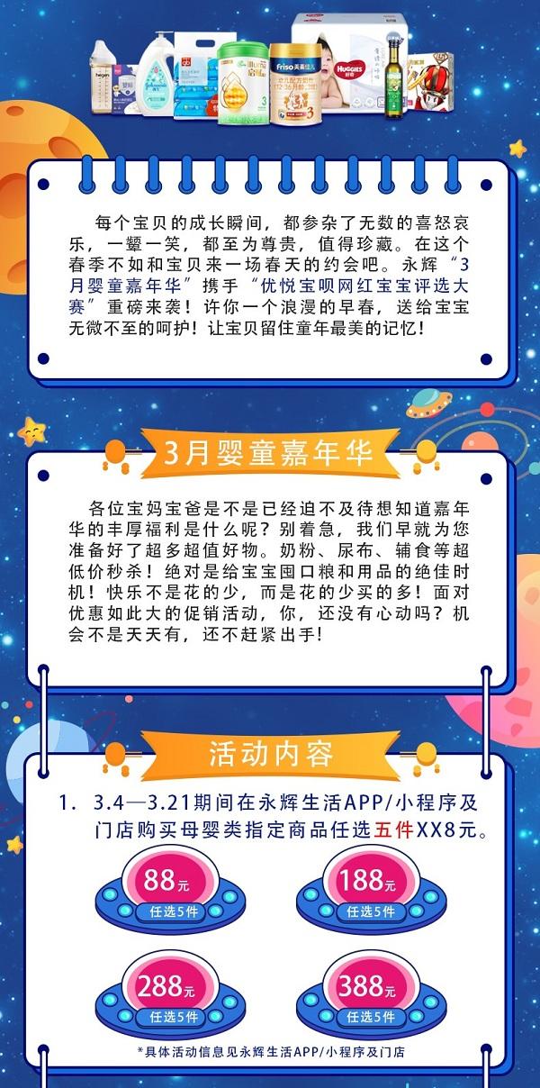 永辉超市•优悦宝呗速递 | 三月婴童嘉年华激情启幕!