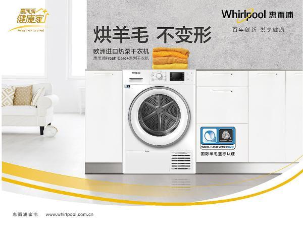 惠而浦家电1月开门红 品牌发力迎阶段性成果