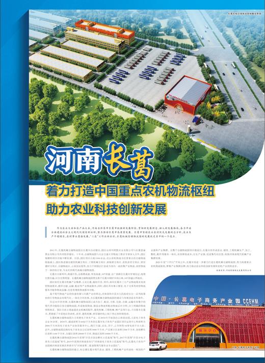 河南长葛着力打造中国农业机械物流枢纽 助力农业科技创新发展