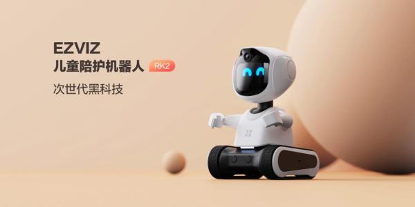 萤石深度培育儿童五金市场 发布儿童随行机器人RK2