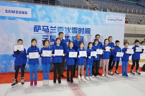 中国三星与萨马兰奇体育发展基金会携手 为青少年打造冰雪运动教室