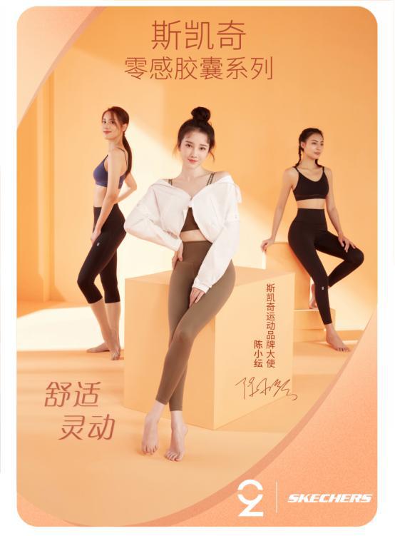 """斯凯奇官方宣传系列品牌大使陈晓宇赠送""""零感胶囊系列"""""""
