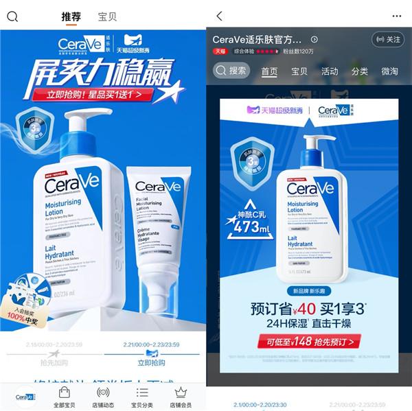 2021新品牌加速崛起,天猫宝藏新品牌要做品牌的三级火箭