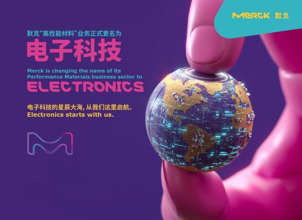 """默克的高性能材料业务更名为""""电子技术"""" 并继续推进战略转型"""