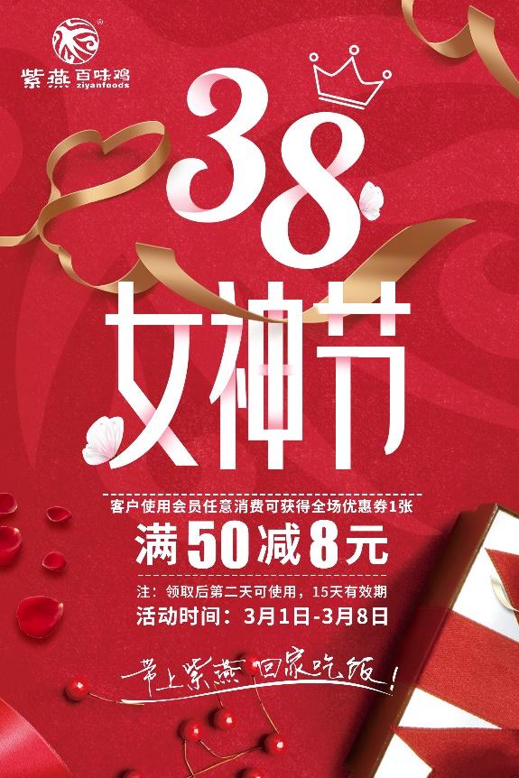 带晏子百味鸡参加3.8女神节 品尝最喜欢的味道 活出最美的姿态