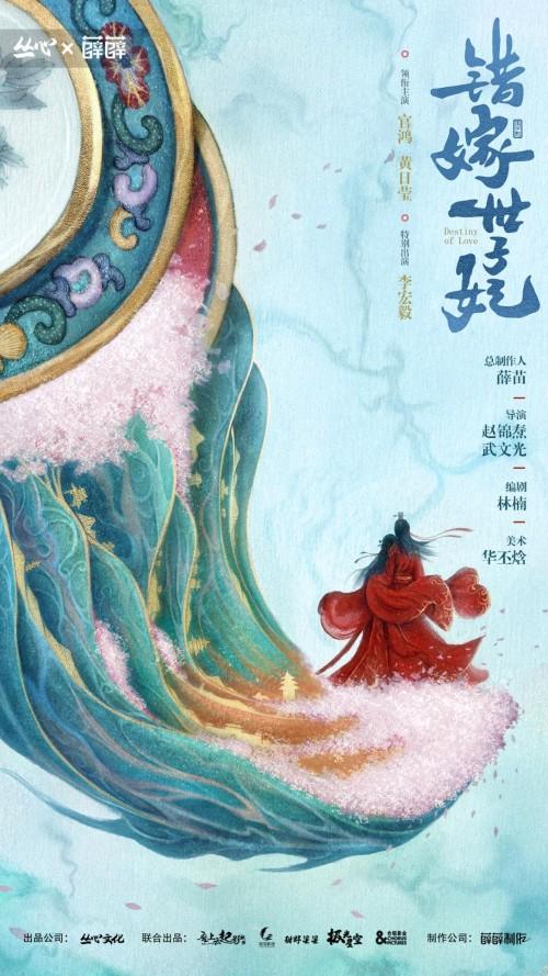 《错嫁世子妃》发布概念海报 关红和黄日英上演轮椅王子与假公主