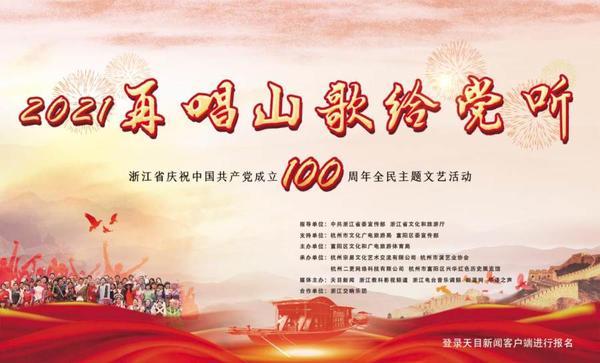 2021再唱山歌给党听--浙江省庆祝建党100周年主题活动盛大举行