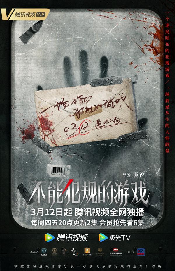 经典悬疑小说改编《不能犯规的游戏》定档3.12 一场以游戏为饵的惩罚