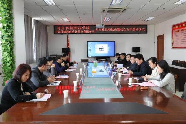 安博柯睿与枣庄科技职业学院签署智能制造方向合作办学协议