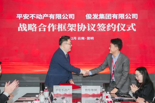平安地产与骏发集团正式签署战略合作框架协议