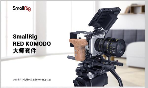 斯莫格发布KOMODO大师套件,兔笼获RED官方认证