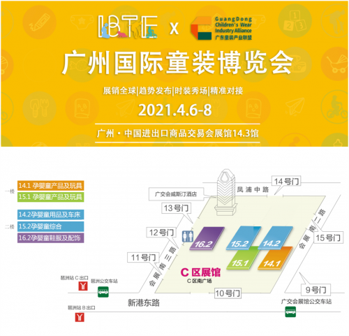 "2021""IBTE广州童博会""即将开展!展会活动提前曝光!"