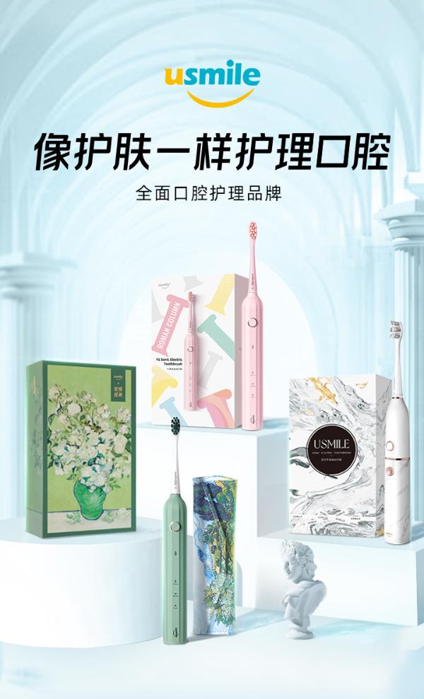 usmile——独揽13项国内外设计大奖的中国首个全面口腔护理品牌
