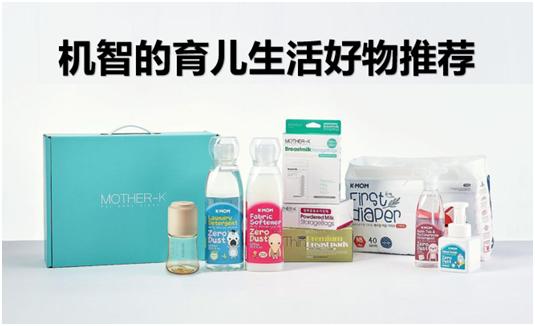 暖心!韩国MOTHER-K母婴品牌情系福利院,开启公益捐赠项目!