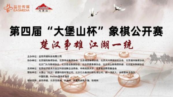 """丰台赛区第四届""""大宝山杯""""象棋公开赛成功举办!"""