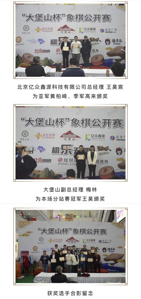 """第四届""""大堡山杯""""象棋公开赛丰台赛区分站赛成功举办!"""