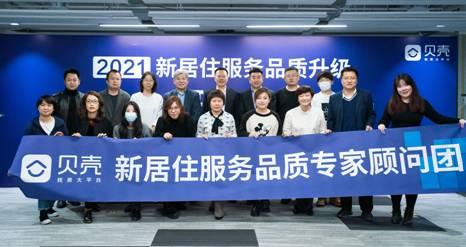 贝壳发布《2020品质管理报告》:30个代表城市中服务承诺覆盖8成以上门店