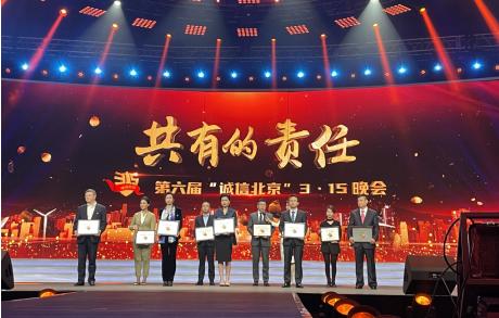 """北京链家在3.15晚会上荣获""""责任诚信承诺企业"""""""