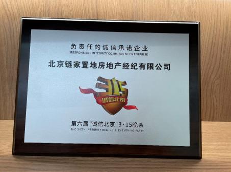 """北京链家荣获3·15晚会""""负责任诚信承诺企业"""""""