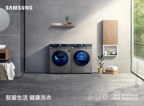 """三星家电新品来袭:这才是""""健康洗衣""""的正确打开方式"""
