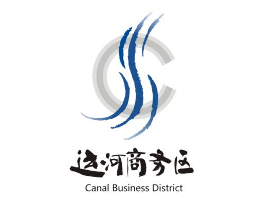 """北京城市副中心""""两区""""建设一站式服务中心启用 运河商务区形象标识同步亮相"""