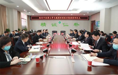 环球医疗与陕西中医药大学签署战略合作协议