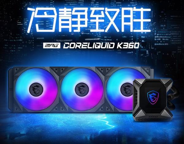 微星发布K360一体式水冷散热器,自定义LCD显示屏!