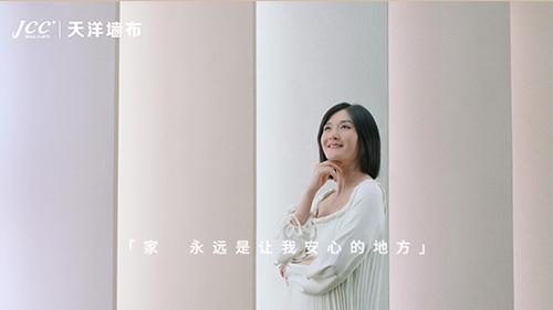 喜提新代言,谢娜携手天洋墙布为爱发电