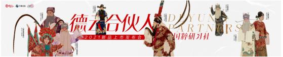 德云社,让更多人说相声说京剧、学相声学京剧、唱相声唱京剧