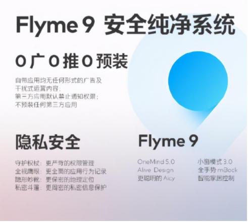 魅族18系列自带Flyme 9!最高价5999元 28分钟售完
