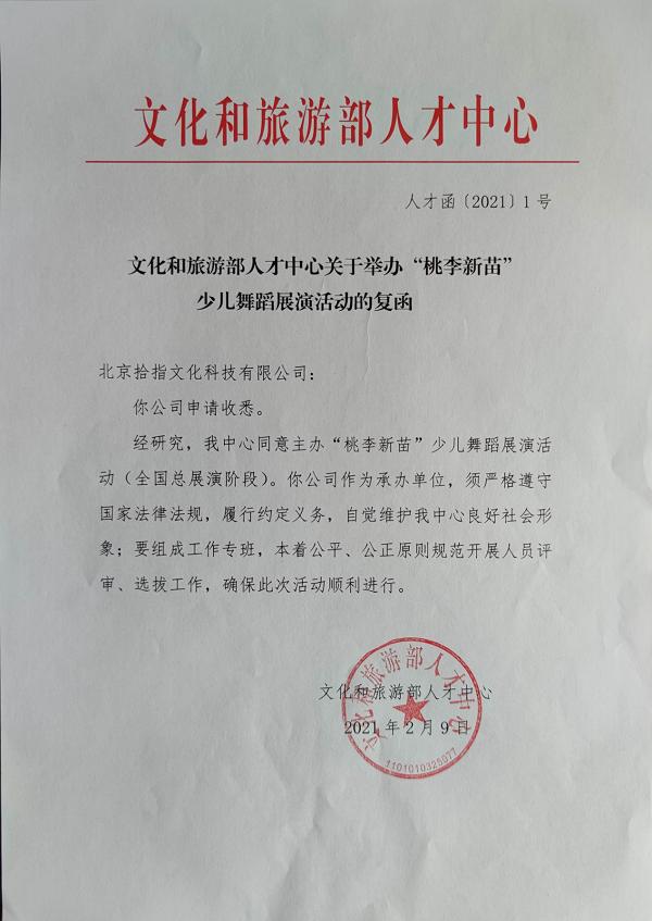 """""""李涛缪欣舞蹈庆典百年""""2021李涛缪欣儿童舞蹈表演"""
