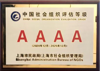 """""""来公益""""基金会荣膺2021年度社会组织等级评估4A社会组织"""