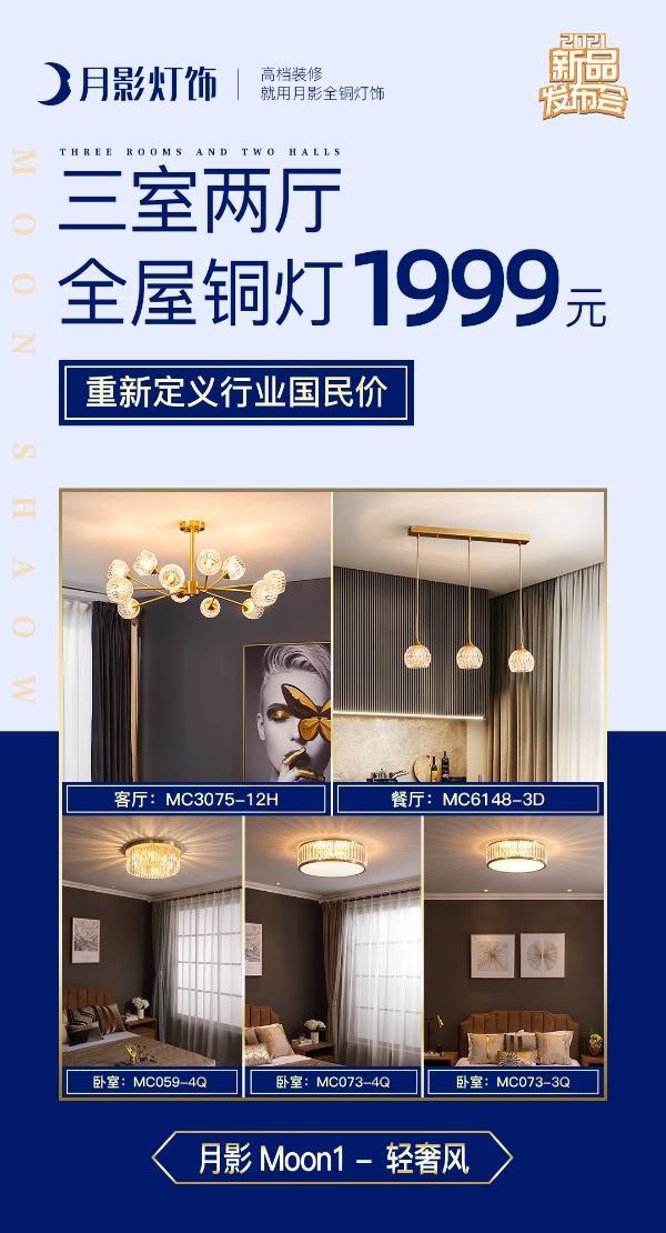 3.27月影家居佟丽娅直播大剧透,内附高颜值1999全屋灯具套餐美图!