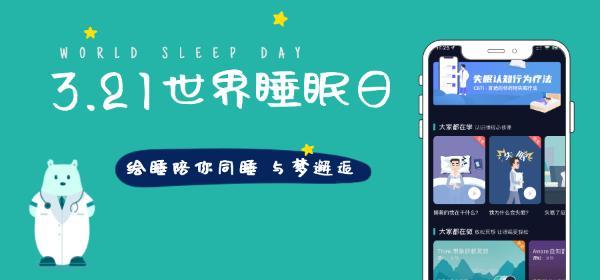 CBT-I数字处方解决方案,超3亿人睡眠问题的拯救者