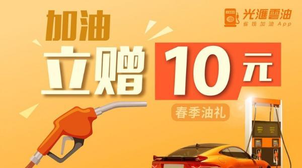 油价九连涨落地,光汇云油即刻派10元红包为车主减压!