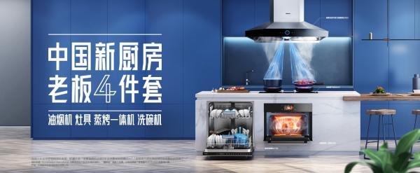 2021AWE开幕在即!老板电器以创造力重塑中国厨房