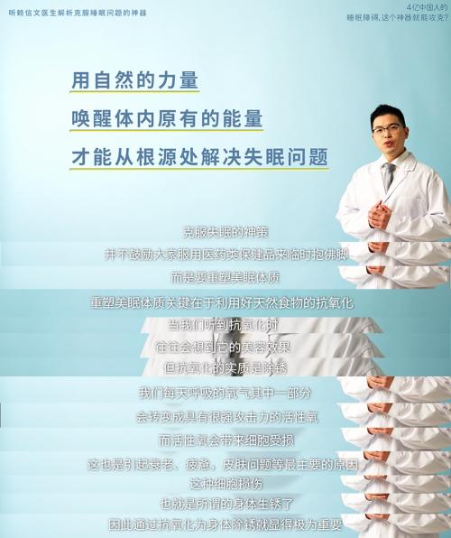 """蜗牛睡眠携手三得利健康发布失眠中国白皮书,""""芝麻素""""打破失眠怪圈"""