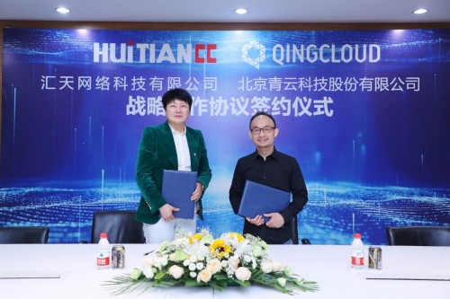 汇天网络与青云QingCloud达成战略合作 强强联合 共创双赢