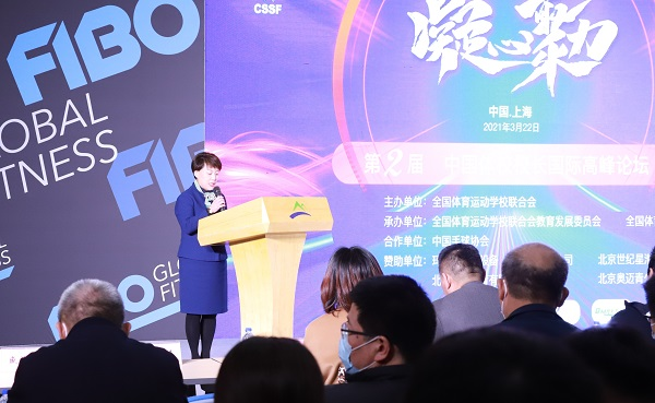 第二届中国体校校长国际高峰论坛隆重召开