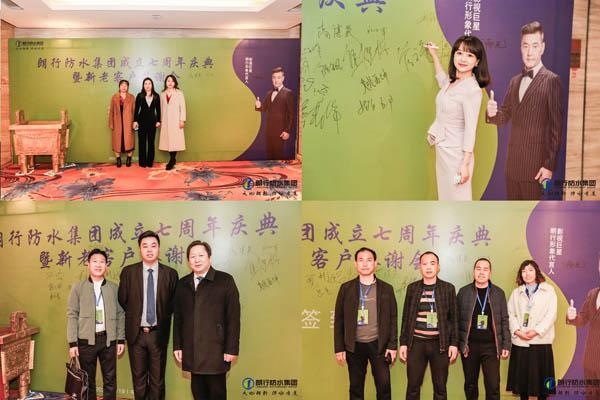 建设梦想 感恩仪式——2021朗航防水集团七周年庆典在北京举行