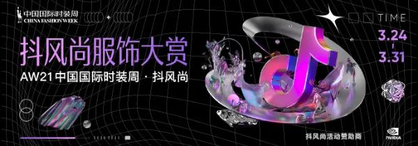 抖音电商携手中国国际时装周 打造服饰潮流营销新体验