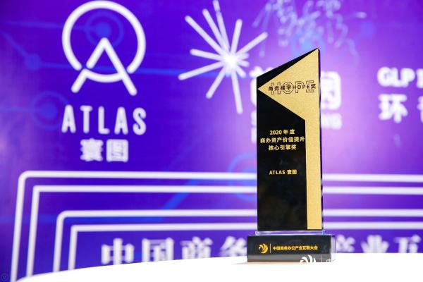 """提振行业价值 ATLAS 寰图荣获""""2020年度商办资产价值提升核心引擎奖"""""""