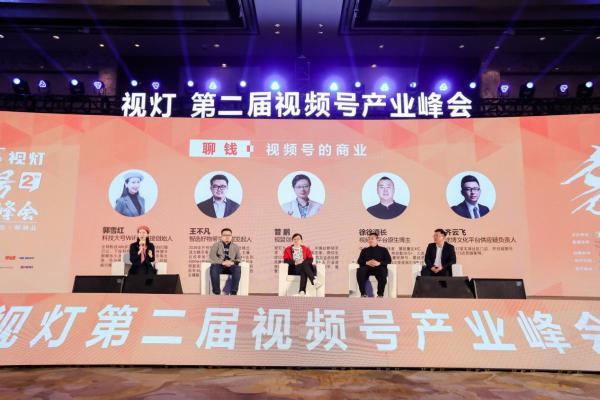视灯第二届视频号产业峰会圆满成功,视频号作为微信流量杠杆撬动新商业