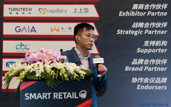 天维信通出席SMART RETAIL 助力智慧零售拥抱数字未来