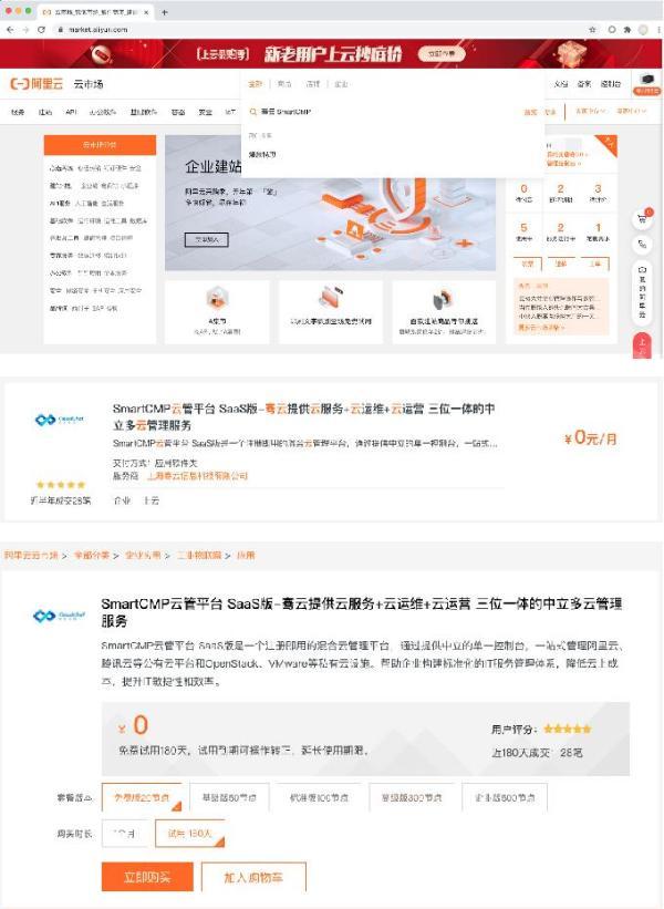 骞云SmartCMP SaaS平台上架阿里云市场&解决方案中心