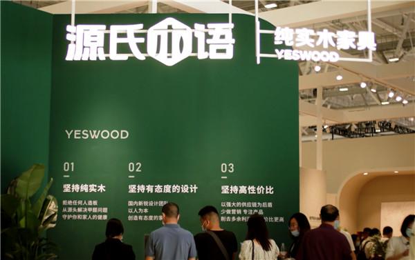 源氏木语亮相第36届深圳国际家具展 开创家居生活新潮流