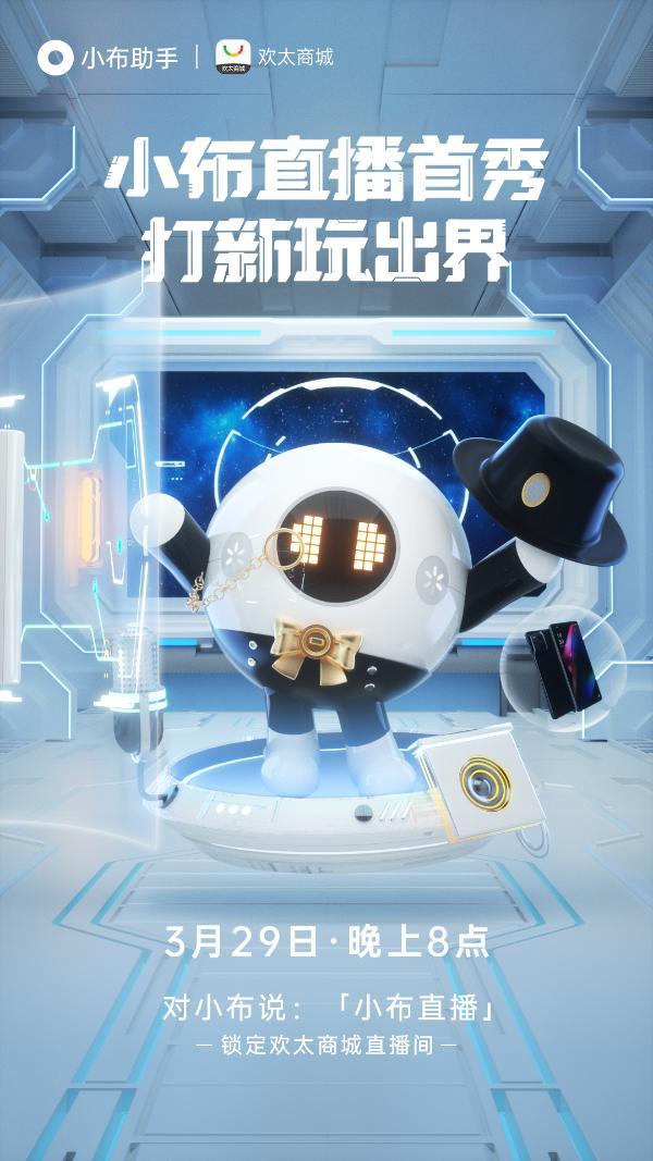 OPPO小布助手虚拟主播首秀就在今晚!智能语音打新玩出界!