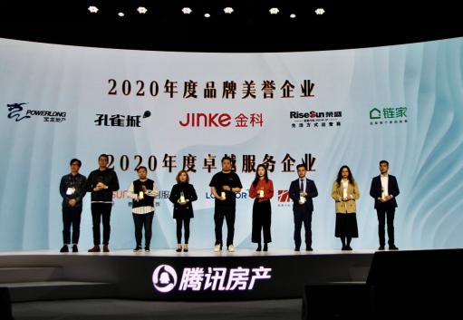 """北京链家荣获""""2020年度品牌美誉企业"""""""