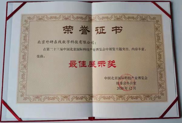 喜报!外研在线荣获北京科博会最佳展示奖